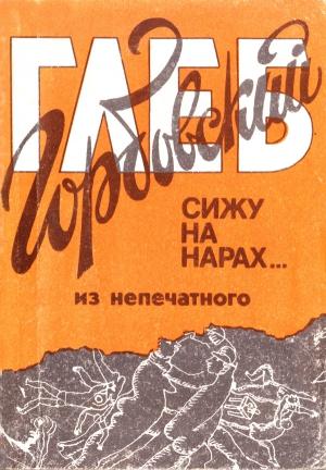 Горбовский Глеб - Сижу на нарах (из непечатного)