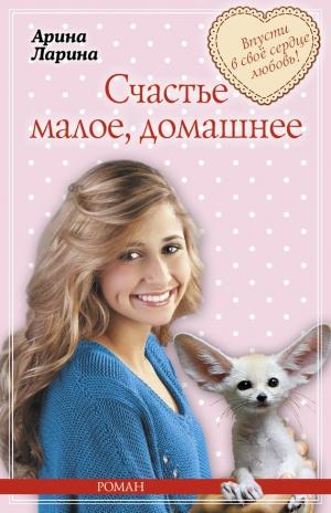 Ларина Арина - Счастье малое, домашнее