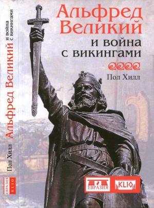 Хилл Пол - Альфред Великий и война с викингами