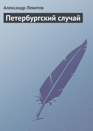 Левитов Александр - Петербургский случай
