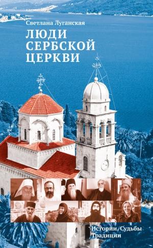 Луганская Светлана - Люди Сербской Церкви. Истории. Судьбы. Традиции