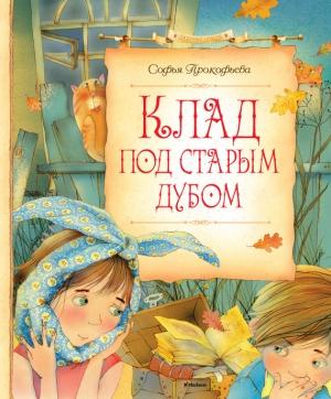 Прокофьева Софья - Клад под старым дубом (сборник)