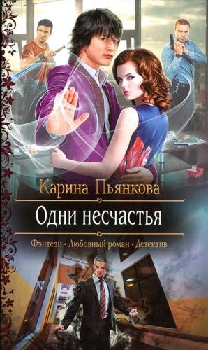 Пьянкова Карина - Одни несчастья