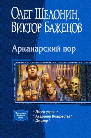 Шелонин Олег, Баженов Виктор - Арканарский вор. (Трилогия)