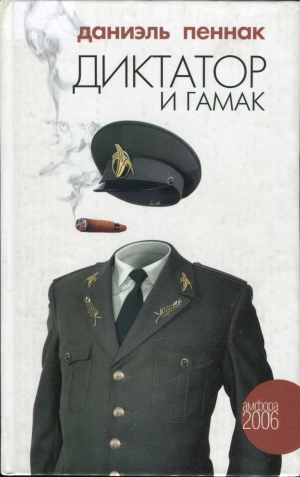 Пеннак Даниэль - Диктатор и гамак