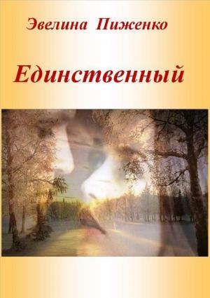 Пиженко Эвелина - Единственный