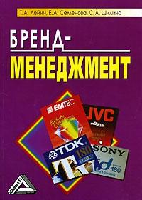 Лейни Т., Семенова Е., Шилина С. - Бренд-менеджмент