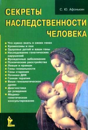 Афонькин Сергей - Секреты наследственности человека