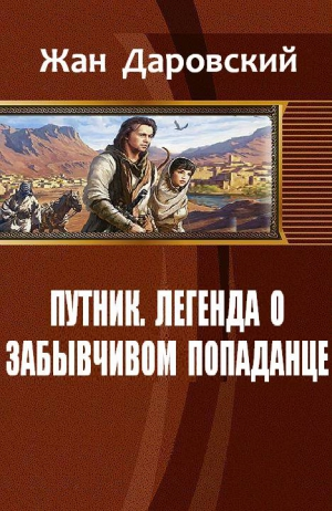 Даровский Жан - Путник: легенда о забывчивом попаданце (СИ)