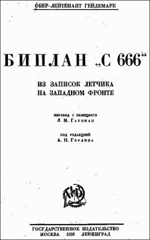 Гейдемарк Георг - Биплан «С 666»: из записок летчика на Западном фронте