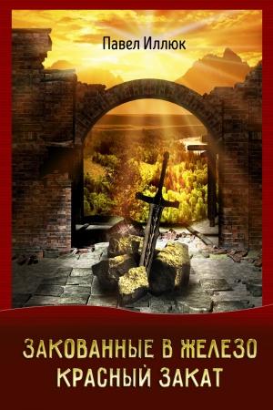 Иллюк Павел - Закованные в железо. Красный закат (СИ)