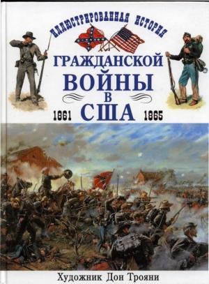 Похэнка Брайан, Трояни Дон - Иллюстрированная история гражданской войны в США 1861-1865