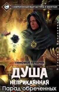 Печёрин Тимофей - Парад обреченных (СИ)