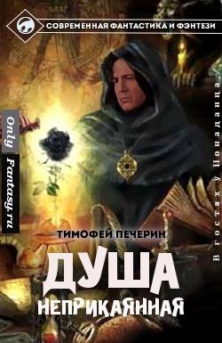 Печёрин Тимофей - Душа неприкаянная (СИ)