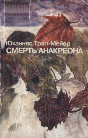 Трап-Мейер Юханнес - Смерть Анакреона