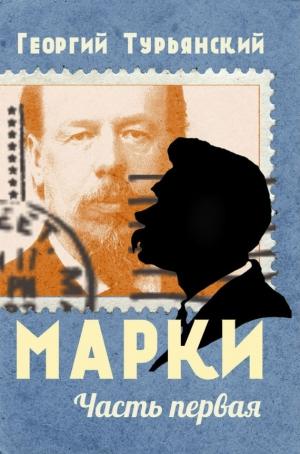 Турьянский Георгий - Марки. Филателистическая повесть. Книга 1