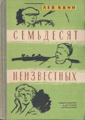 Квин Лев - Семьдесят неизвестных