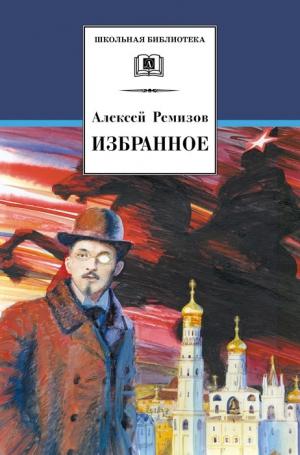 Ремизов Алексей - Избранное