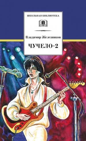 Железников Владимир - Чучело-2, или Игра мотыльков