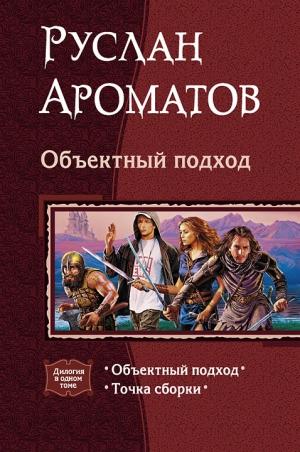Ароматов Руслан - Объектный подход. (Дилогия)