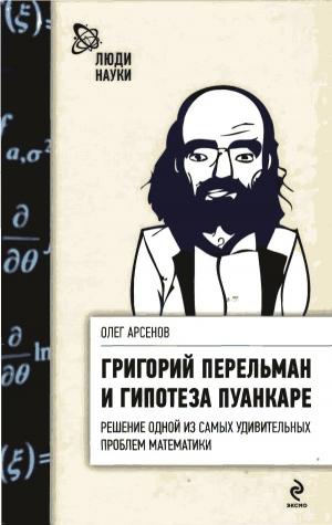 Арсенов Олег - Григорий Перельман и гипотеза Пуанкаре