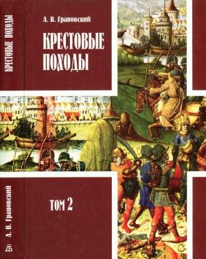Грановский Александр - Крестовые походы: в 2 т. Т. 2.