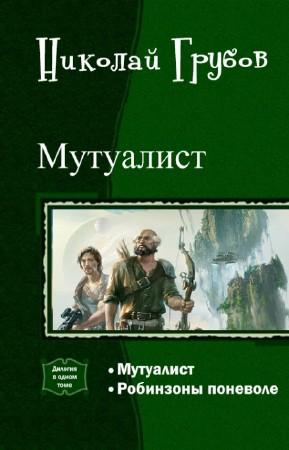 Грубов Николай - Мутуалист (Дилогия)
