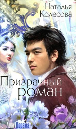 Колесова Наталья - Призрачный роман