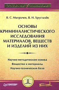 Митричев Виталий, Хрусталев Виталий - Основы криминалистического исследования материалов, веществ и изделий из них