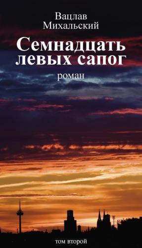 Михальский Вацлав - Семнадцать левых сапог. Том второй
