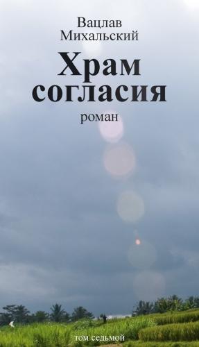 Михальский Вацлав - Собрание сочинений в десяти томах. Том седьмой. Храм согласия