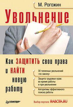 Рогожин Михаил - Увольнение. Как защитить свои права и найти новую работу