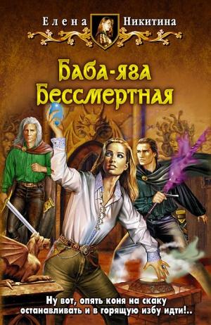 Никитина Елена - Баба-яга Бессмертная