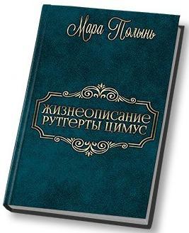 Полынь Мара - Жизнеописание Рутгерты Цимус (СИ)