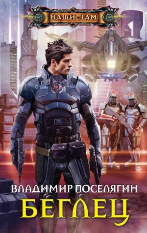 Поселягин Владимир - Беглец