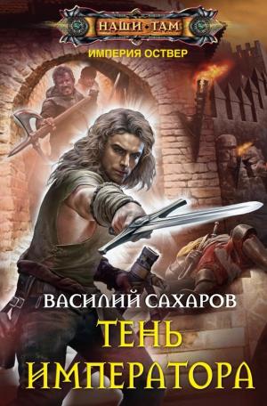 Сахаров Василий - Тень императора