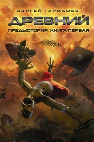 Тармашев Сергей - Предыстория. Книга первая