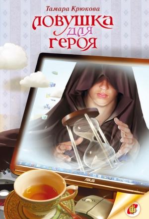 Крюкова Тамара - Ловушка для героя