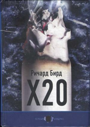 Бирд Ричард - Х20