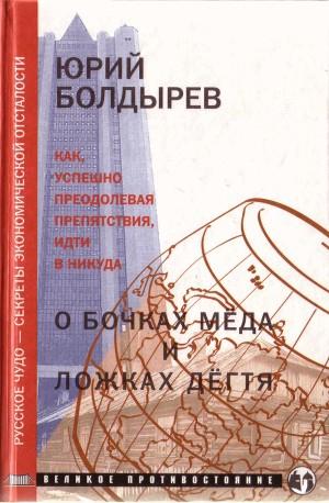 Болдырев Юрий - О бочках меда и ложках дегтя