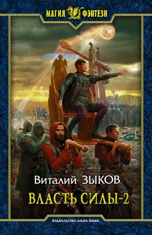 Зыков Виталий - Власть силы-2