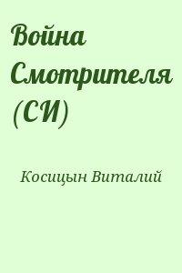 Косицын Виталий - Война Смотрителя (СИ)