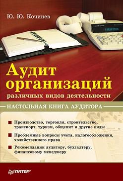 Кочинев Юрий - Аудит организаций различных видов деятельности. Настольная книга аудитора