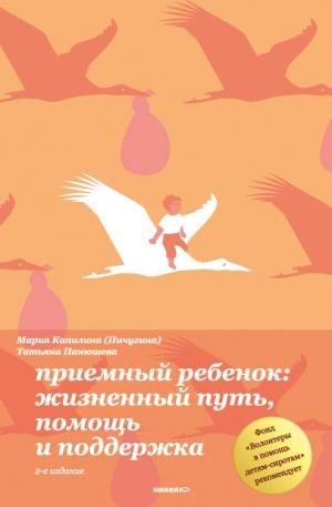 Панюшева Татьяна, Капилина (Пичугина) Мария - Приемный ребенок. Жизненный путь, помощь и поддерка