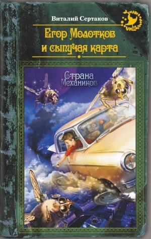 Сертаков Виталий - Егор Молотков и сыпучая карта
