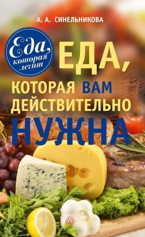 Синельникова А. - Еда, которая Вам действительно нужна