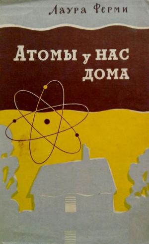 Ферми Лаура - Атомы у нас дома