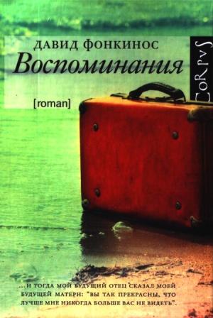 Фонкинос Давид - Воспоминания