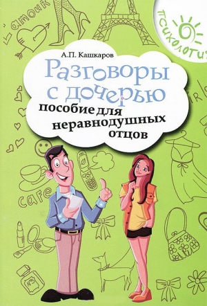 Кашкаров Андрей - Разговоры с дочерью. Пособие для неравнодушных отцов