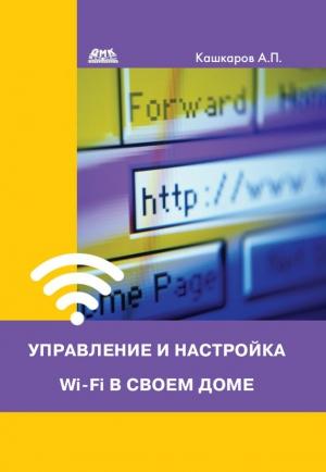 Кашкаров Андрей - Управление и настройка Wi-Fi в своем доме